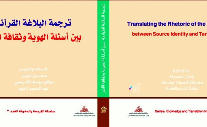 ترجمة البلاغة القرآنية بين أسئلة الهوية و ثقافة الآخر