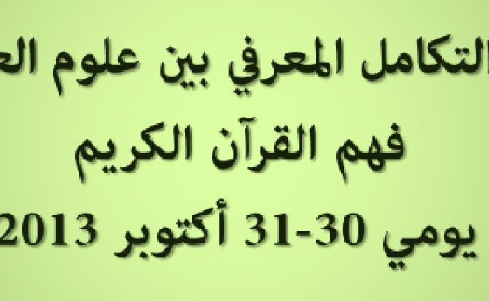 أهمية التكامل المعرفي بين علوم العربية في فهم القرآن الكريم