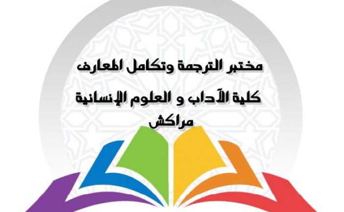 النص الديني و الترجمة (المؤتمر الدولي الأول)