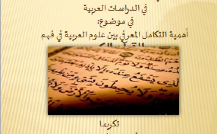 برنامج الملتقى الوطني الأول للطلبة الباحثين بسلك الدكتوراه في الدراسات العربية
