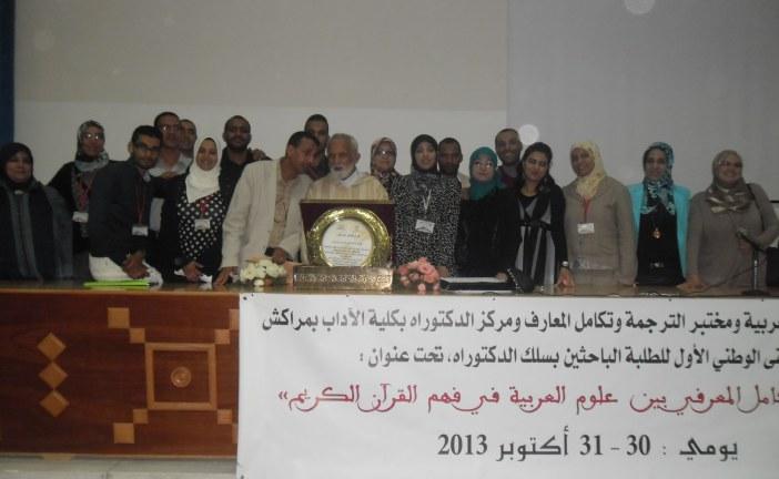 تقرير وصفي لأعمال الملتقى الوطني الأول  للطلبة الباحثين بسلك الدكتوراه في الدراسات العربية