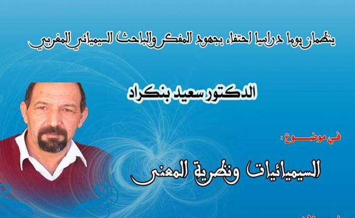 """برنامج اليوم الدراسي """"السيميائيات ونظرية المعنى"""" احتفاء بجهود المفكر المغربي الدكتورسعيد بنڭراد"""