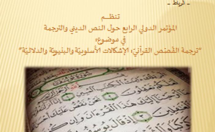 """برنامج المؤتمر الدولي الرابع حول النص الديني والترجمة """"ترجمة القَصَص القرآنيّ: الإشكالات الأسلوبيّة والبنيويّة والدلاليّة"""""""
