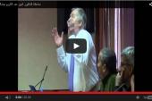 مداخلة الدكتور أمين عبد الكريم ميشال باربو