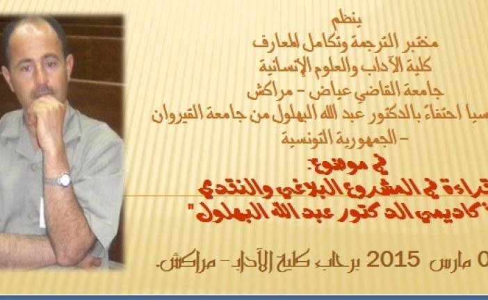 """قراءة في """"المشروع البلاغي والنقدي"""" للأكاديمي الدكتور عبد الله البهلول"""