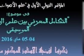 """المؤتمر الدولي الأول في""""علم الأصوات وتكامل المعارف"""" تكريما للدكتور محمد أيت الفران"""