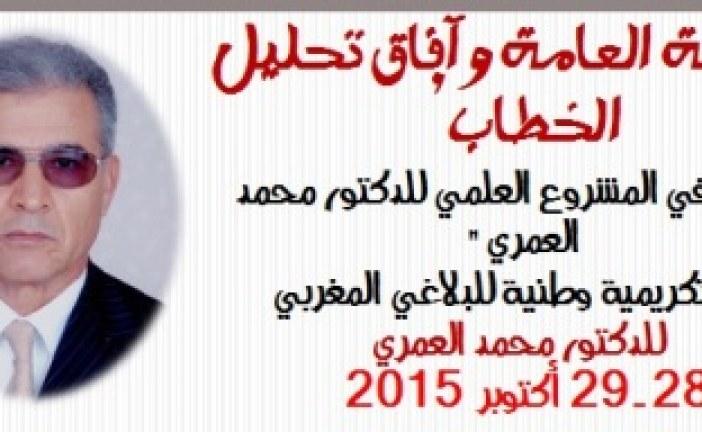 """ندوة وطنية: """"البلاغة العامة وآفاق تحليل الخطاب"""" تكريما للدكتور محمد العمري"""