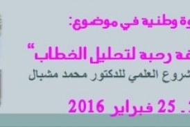 """ندوة وطنية: """"نحو بلاغة رحبة لتحليل الخطاب"""" تكريما للدكتور محمد مشبال"""