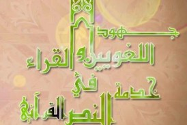 """برنامج الندوة الوطنية: """"جهود اللغويين والقراء في خدمة النص القرآني"""""""