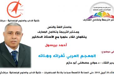 لقاء علمي مع الأستاذ الدكتور أحمد بريسول