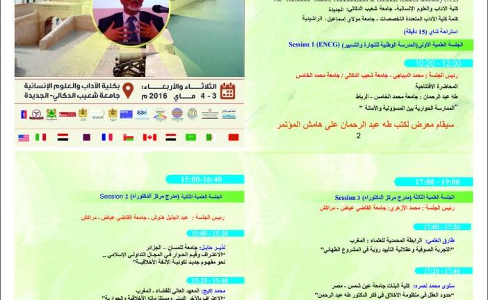 برنامج المؤتمر الدولي التكريمي الثالث للفيلسوف المغربي طه عبد الرحمن بالجديدة