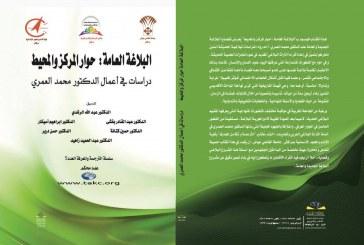 """إصدارات المختبر الجديدة: """"البلاغة العامة: حوار المركز والمحيط، دراسات في أعمال الدكتور محمد العمري"""""""