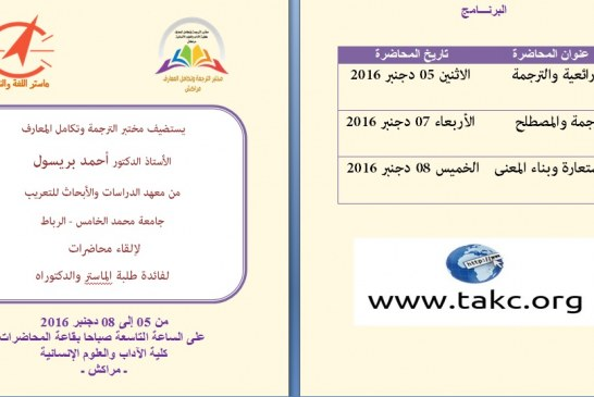 برنامج محاضرات الدكتور أحمد بريسول بكلية الآداب ـ مراكش
