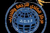 """ورقة مؤتمر دولي في موضوع: """"تداولية المعنى في التراث اللغوي العربي: أسئلة التأصيل وآفاق التحدیث""""  تكریما لفضيلة الأستاذ الدكتور رشيد بلحبيب"""