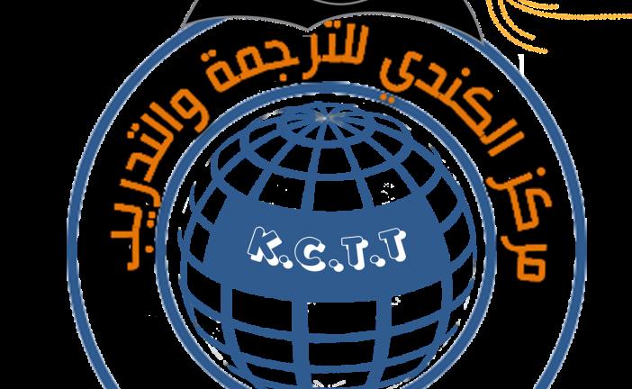 """المؤتمر الدولي الأول حول: """"الترجمة وأنماط النصوص"""" في موضوع:  """"الترجمة الأدبية: من الترجمة إلى الإبداع"""""""