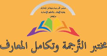 مختبر الترجمة وتكامل المعارف