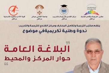 برنامج الندوة التكريمية للبلاغي محمد العمري