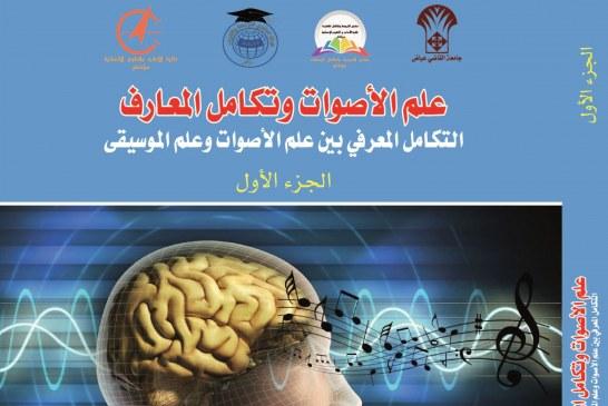 """كتاب التكامل المعرفي بين علم الأصوات وعلم الموسيقى – الجزء الأول"""" من تنسيق الدكتور عبد الحميد زاهيد وآخرين"""