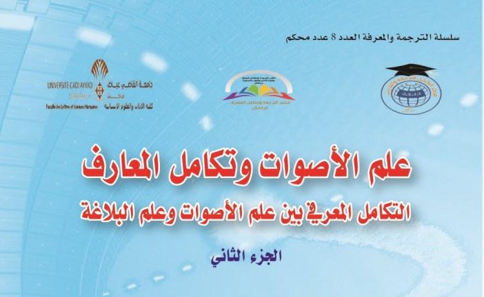 الموضوع: دعوة لحضور المؤتمر الدولي الثاني حول علم الأصوات وتكامل المعارف