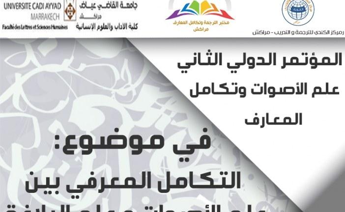 """برنامج المؤتمر الدولي الثاني: """"التكامل المعرفي بين علم الأصوات وعلم البلاغة"""""""