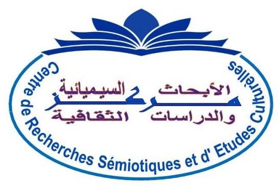 """ستكتاب في مؤلَّف جماعي مُحَكَّم بعنوان """"الدراسات الثقافية في النقد العربي المعاصر"""" يصدره مركز الأبحاث السيميائية والدراسات الثقافية"""