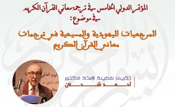 """برنامج مؤتمر """"المرجعيات اليهودية والمسيحية في ترجمات معاني القرآن الكريم"""""""