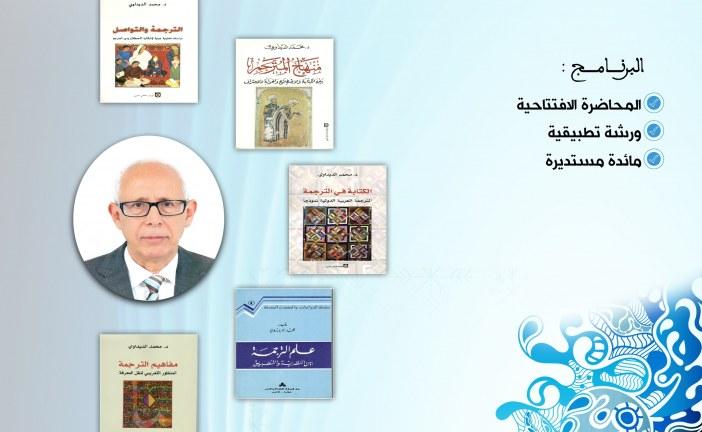 برنامج اليوم الدارسي الخاص بمؤلفات الدكتور محمد الديداوي