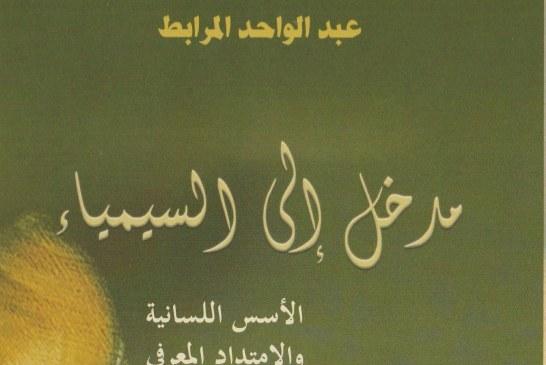 """إصدار جديد للدكتور عبد الواحد المرابط: """"مدخل إلى السيمياء"""""""