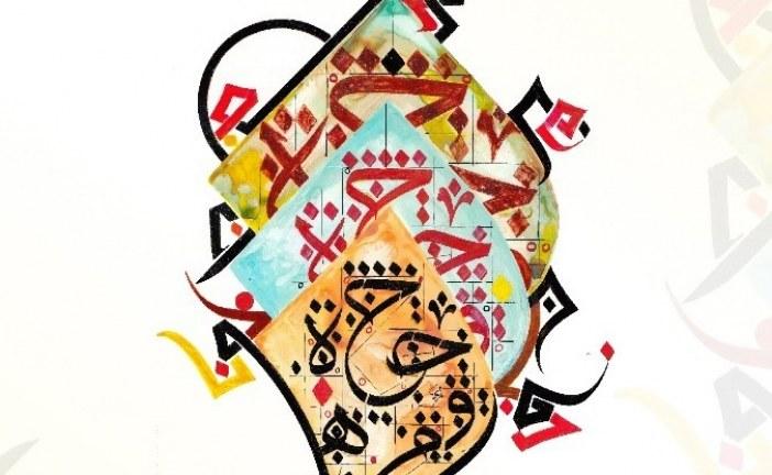"""دعورة للمشاركة في العدد الأول من مجلة: """"صوتيات اللغة العربية"""""""