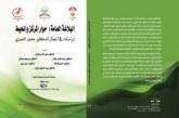 البلاغة العامة: حوار المركز والمحيط قراءات في أعمال الدكتور محمد العمري 2017