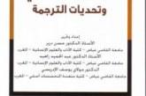 القصص القرآني وتحديات الترجمة 2013